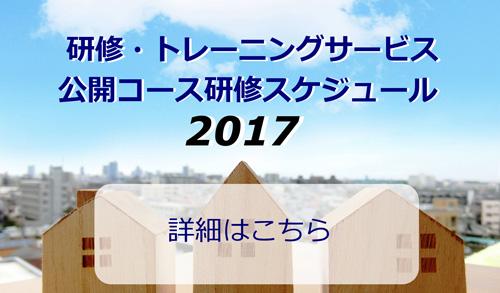 研修・トレーニングサービス 公開研修スケジュール2017