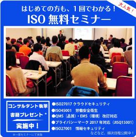 東京開催無ISO無料セミナー