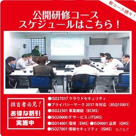 研修・トレーニングサービス 公開研修スケジュール2018